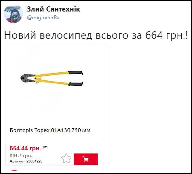 Жарт про велосипед. Болторіз Topex за 664 грн. Коментар: Новий велосипед всього за 664 грн.!