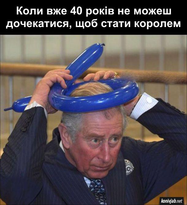 Прикол Принц Чарльз. Коли вже 40 років не можеш дочекатися, щоб стати королем