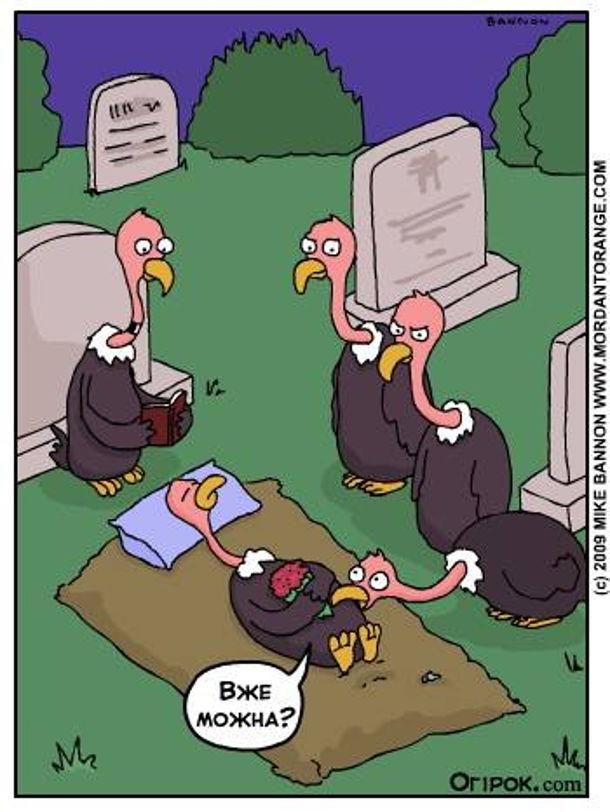 Чорний гумор про грифів. На цвинтарі священник-гриф відспівує померлого грифа в присутності друзів. Один з друзів почав гризти лапу померлого і питає: - Вже можна?
