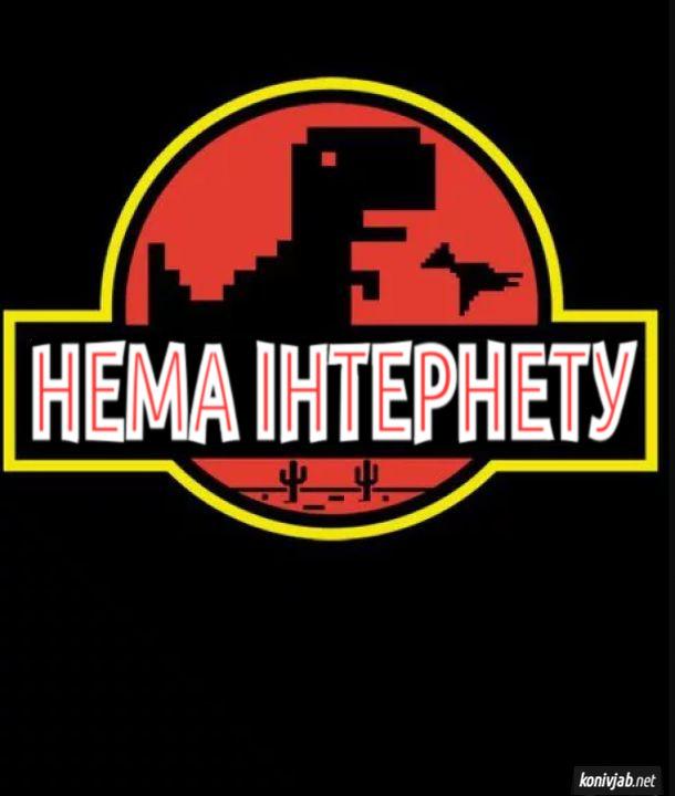 Прикол. Новий фільм Нема інтернету. Ніби лого з фільму Парк Юрського періоду, але з динозавром і птеродактилем з браузера Chrome (коли відсутній інтернет)
