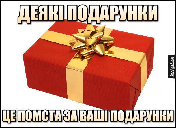 Анекдот про подарунок. Деякі подарунки - це помста за ваші подарунки