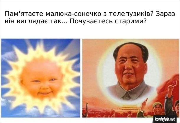 Прикол про телепузиків. Пам'ятаєте малюка-сонечко з телепузиків? Зараз він ивиглядає так... (Мао  Цзедун на плакаті). Почуваєтесь старими?