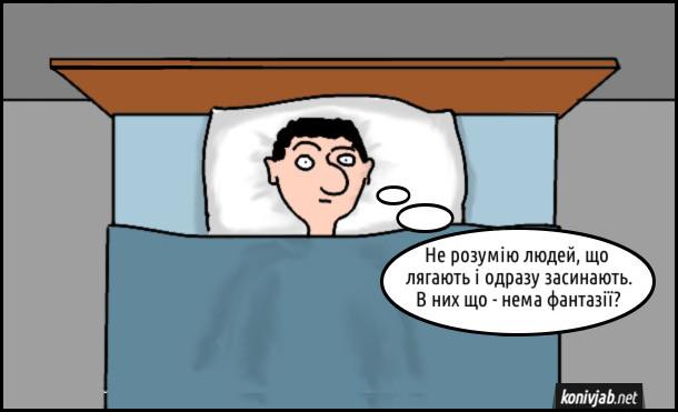 Прикол Нічні роздуми. Чоловік лежить в ліжку і думає: - Не розумію людей, що  лягають і одразу засинають. В них що - нема фантазії?