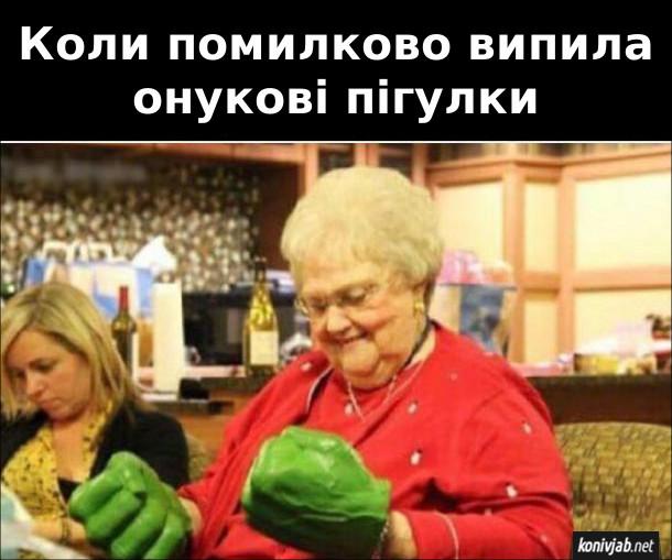 Смішне фото про бабцю. Коли помилково випила онукові пігулки. В бабці кулаки Халка