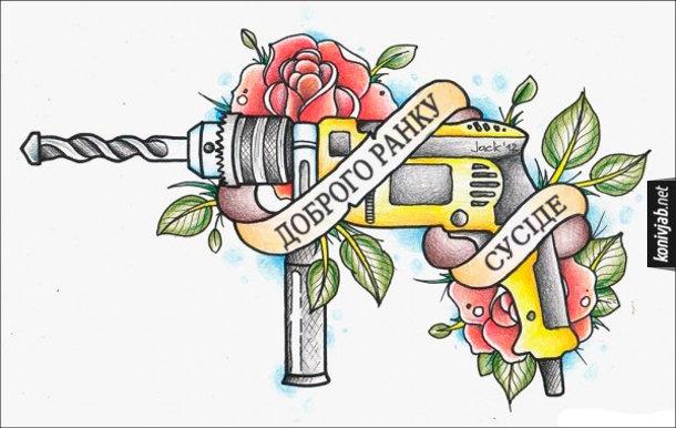 """Прикол Сусід з перфоратором. Вітальна листівка від сусіда, де зображений перфоратор в квітах і обгорнутий стрічкою, на якій написано """"Доброго ранку, сусіде"""""""