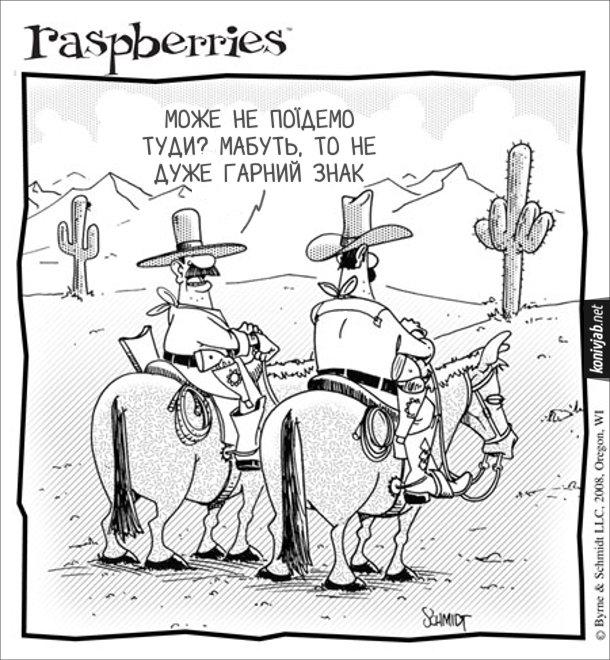 Смішний малюнок про ковбоїв. Двоє ковбоїв на конях. Перед ними росте кактус у вигляді fuck. Один з ковбоїв: - Може не поїдемо туди? Мабуть, То не дуже гарний знак