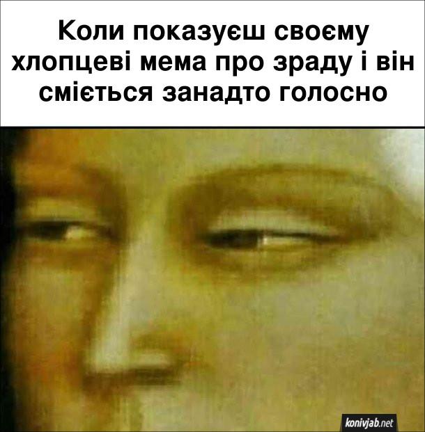 Мем про зраду. Коли показуєш своєму хлопцеві мема про зраду і він сміється занадто голосно
