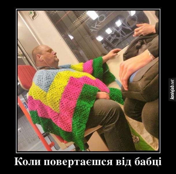 Коли повертаєшся від бабці. В метро чоловік у плетеному пончо