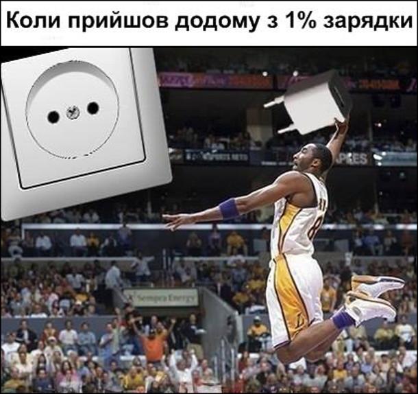 Прикол Розряджений телефон. Коли прийшов додому з 1% зарядки. Ніби баскетболіст робить слем-данк, де замість кошика - розетка, а замість м'яча - зарядний