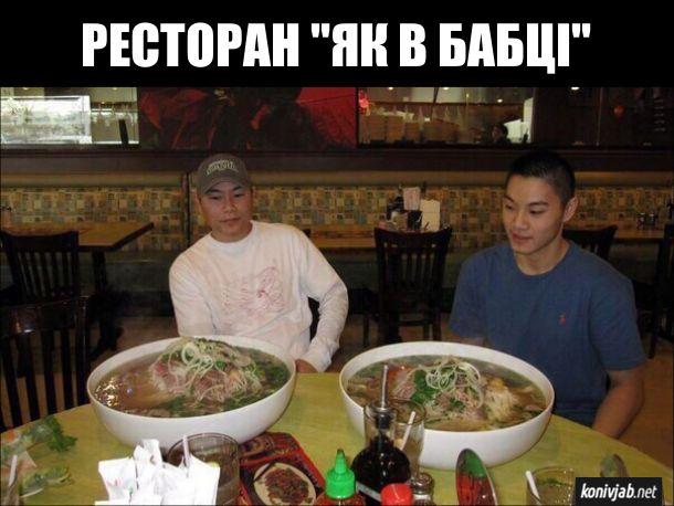 """Прикол Ресторан """"Як в бабці"""" - величезні тарілки з супом"""