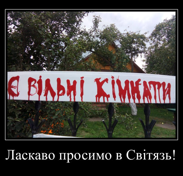 """Демотиватор про село Світязь. Ласкаво просимо в Світязь. В дворі висить банер з надписом """"Є вільні кімнати"""", який написаний червоною фарбою, яка потекла. Виглядає досить зловісно"""