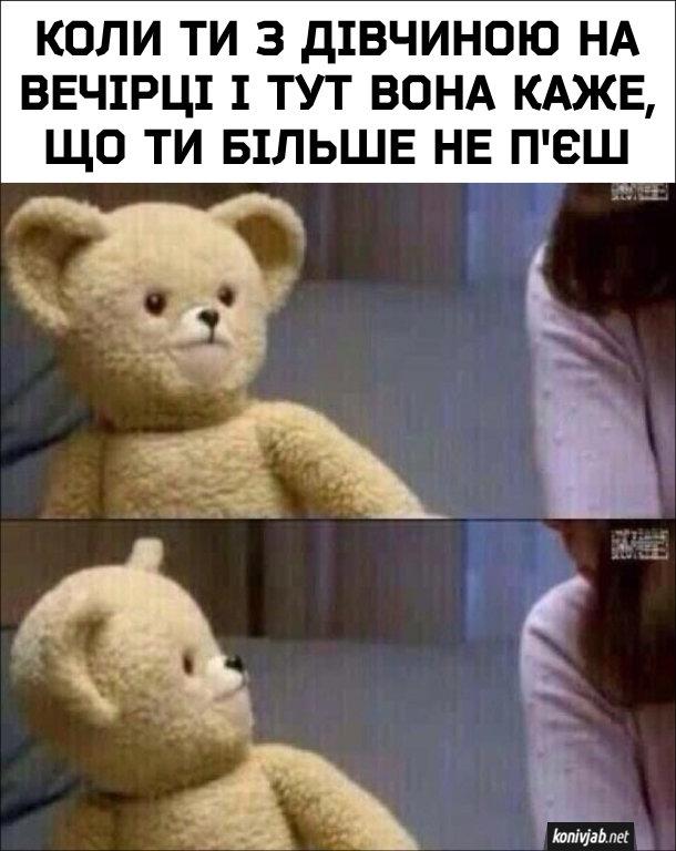 Прикол про вечірку. Коли ти з дівчиною на вечірці і тут вона каже, що ти більше не п'єш. Snuggle Bear повернув голову і дивиться на дівчину