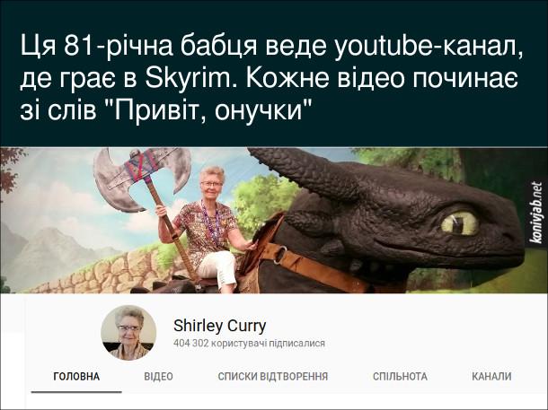 """Бабуся на ютуб. Ця 81-річна бабця веде youtube-канал, де грає в Skyrim. Кожне відео починає зі слів """"Привіт, онучки"""""""