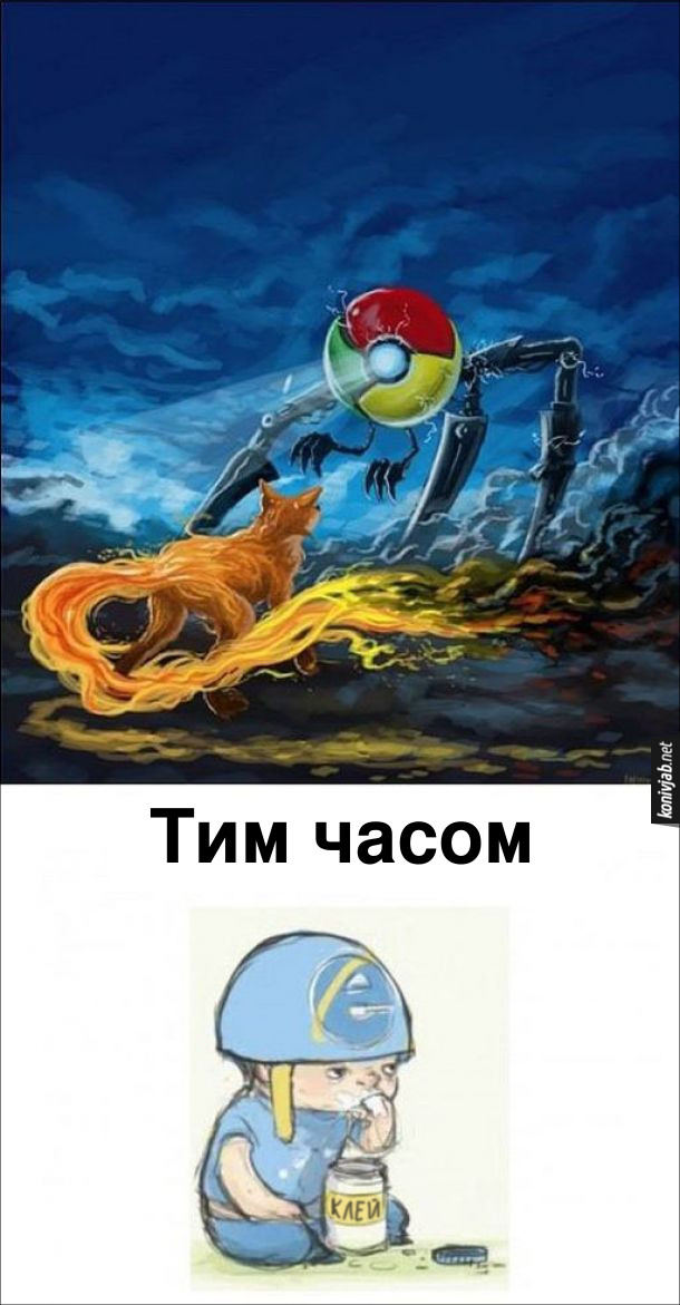 Мем про браузери. Поки Chrom та Firefox б'ються між собою, Internet Explorer сидить і їсть клей