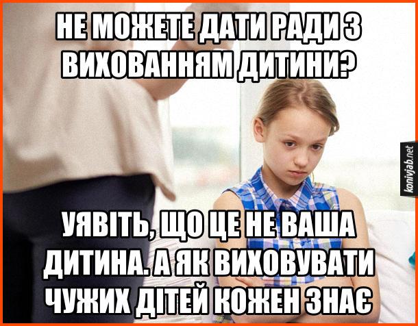 Смішний лайфхак, як виховувати дитину. Не можете дати ради з вихованням дитини? Уявіть, що це не ваша дитина. А як виховувати чужих дітей кожен знає