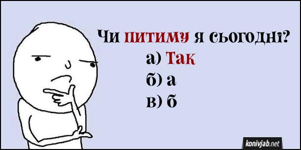 Прикол Чи пити сьогодні. Чи питиму я сьогодні? а) Так. б) а. в) б