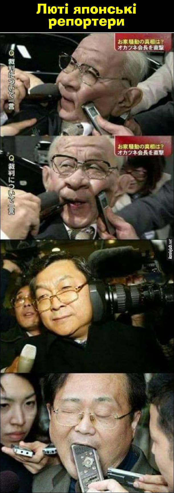 Люті японські репортери пхають мікрофони прямо в обличчя