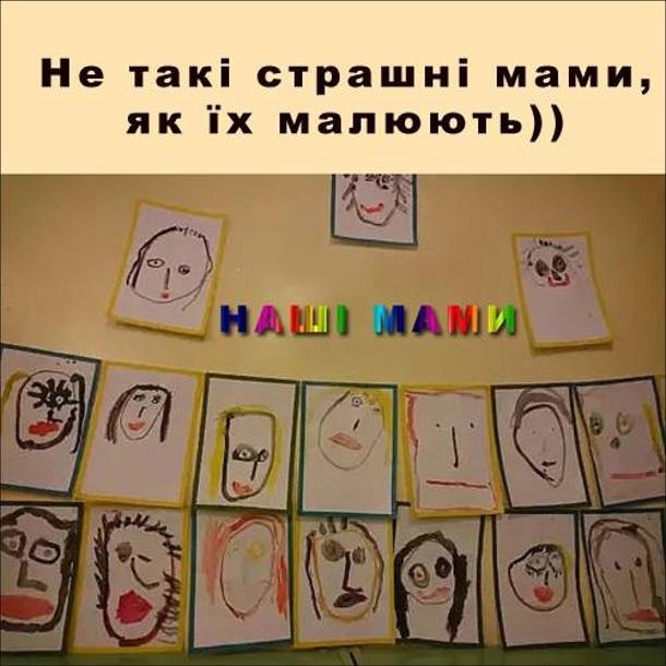 Як діти малюють мам. Не такі страшні мами, як їх малюють