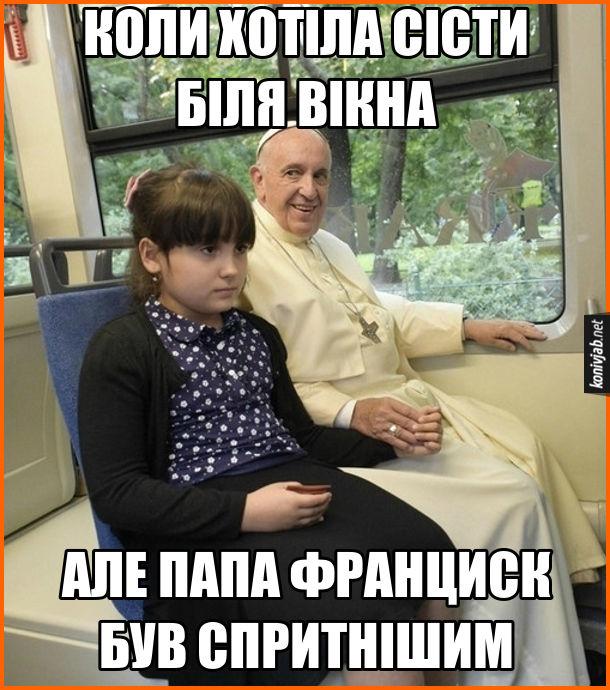Прикол папа Франциск.