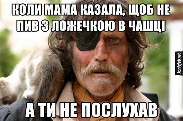 Прикол Одноокий пірат. Коли мама казала, щоб не пив з ложечкою в чашці, а ти не послухав