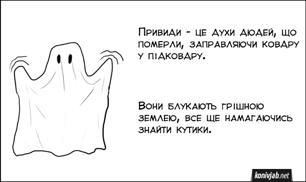 Жарт про привидів. Привиди - це духи людей, що померли, заправляючи ковдру у підковдру. Вони блукають грішною землею, все ще намагаючись знайти кутики.