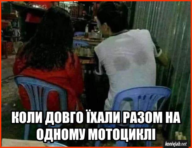 Прикол. Хлопець і дівчина на мотоциклі. В кафе сидять хлопець з дівчиною. В хлопця на спині два круглих сліди від поту (від грудей дівчини). Коли довго їхали разом на одному мотоциклі
