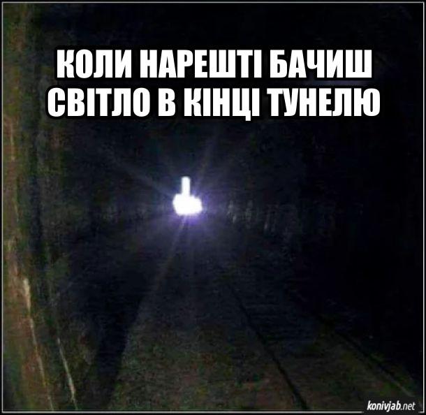 Прикол. Коли нарешті бачиш світло в кінці тунелю. Світло в формі Fuck You