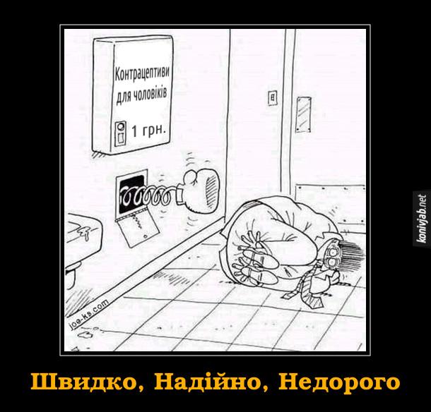 Смішний малюнок про контрацептиви. Автомат для продажу контрацептивів для чоловіків (вартість - 1 грн.). Чоловік опустив гроші і знизу вилитілабоксерська перчатка на пружині і вдарила чоловікові в пах. Швидко, надійно, недорого