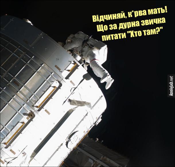 """Жарт про космонавтів. Космонавт у відкритому космосі стукає в люк космічної станції і кричить: - Відчиняй, курва мать! Що за дурна звичка питати """"Хто там?"""""""
