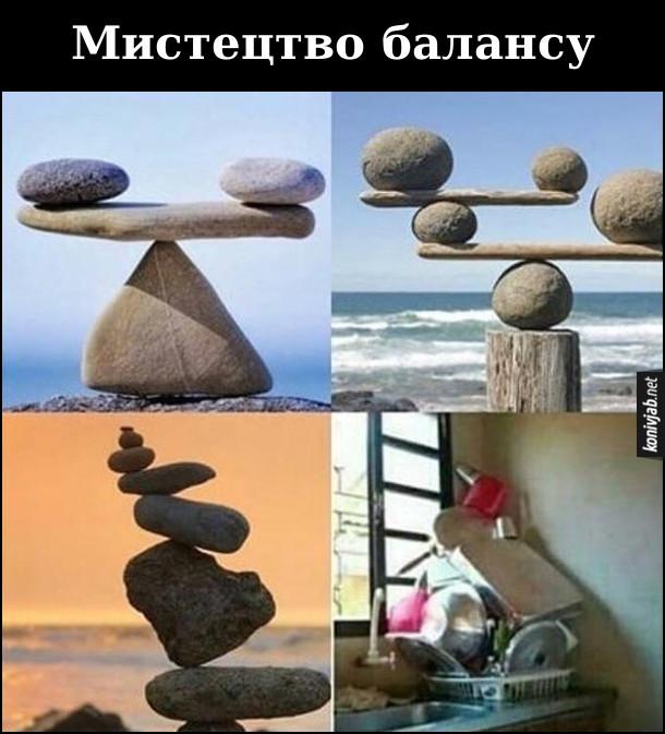 Прикол Немитий посуд. Мистецтво балансу. Три фото, де складені камінці одне на одному. Одне фото, де складена гора посуду