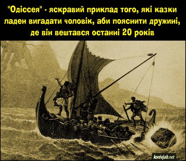 """Жарт про Одіссею. """"Одіссея"""" - яскравий приклад того, які казки ладен вигадати чоловік, аби пояснити дружині, де він вештався останні 20 років"""