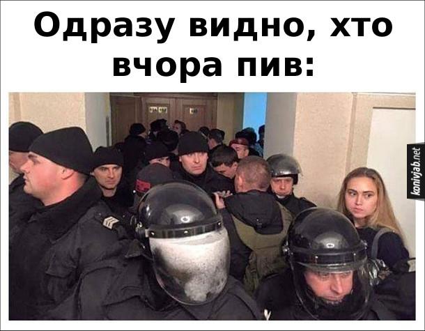 Жарт про поліцейського. Штовханина з поліцейськими і активістами. В одного з поліцейських запріло скло на шоломі. Одразу видно, хто вчора пив