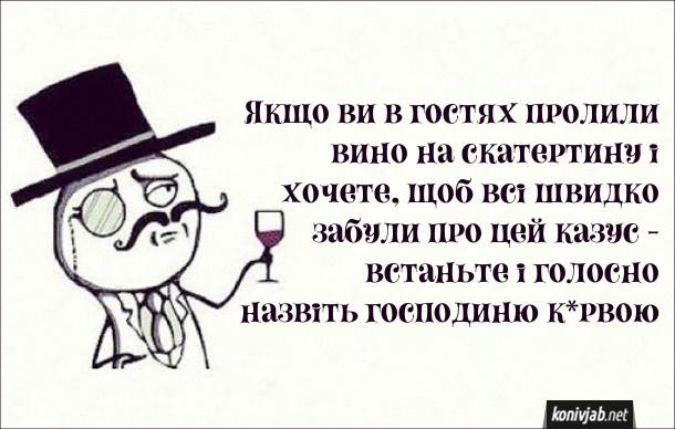 Смішне правило етикету. Якщо ви в гостях пролили вино на скатертину і хочете, щоб всі швидко забули про цей казус - встаньте і голосно назвіть господиню курвою