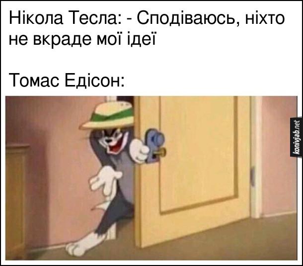 Мем Тесла і Едісон. Нікола Тесла: - Сподіваюсь, ніхто не вкраде мої ідеї.  Томас Едісон: