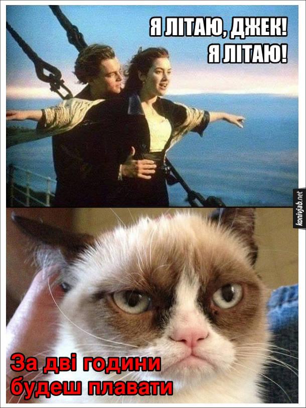 Прикол про Титанік. Роза з Джеком на носі Титаніка. Роза: - Я літаю, Джек! Я літаю! Злий мемний кіт: - За дві години будеш плавати