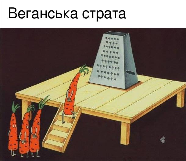 Смішний малюнок про моркву. Морквина підіймається на ешафот, де стоїть тертка. Веганська страта