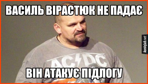 Мем про Вірастюка. Василь Вірастюк не падає - він атакує підлогу