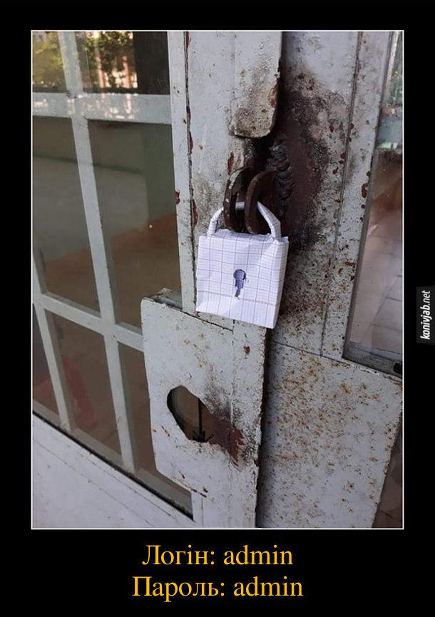 Демотиватор Ненадійний логін і пароль - admin.  Це ніби надіти на двері паперовий навісний замок