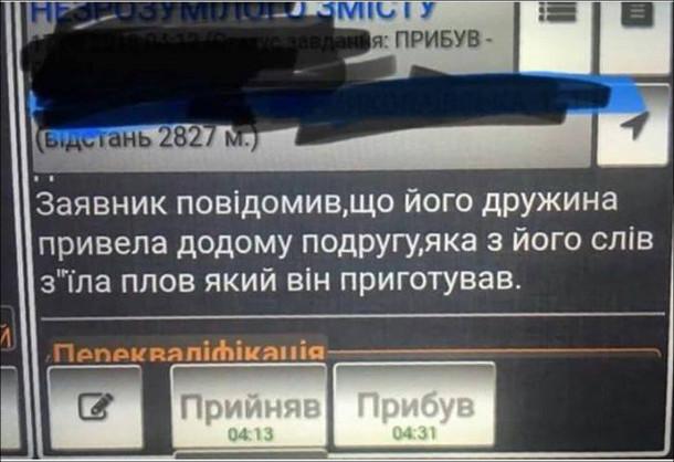 Смішний поліцейський випадок. Виклик на поліцейському планшеті: Заявник повідомив, що його дружина привела додому подругу, яка з його слів з'їла плов, який він приготував