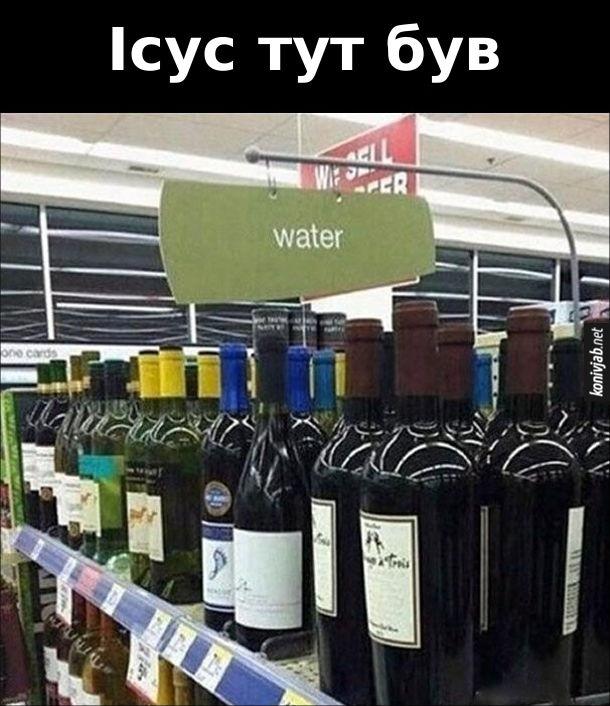 """Прикол Вино в супермаркеті під вивіскою """"water"""" (вода). Ісус тут був (ніби диво перетворення води на вино)"""