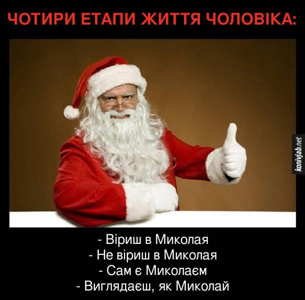 Жарт. Чотири етапи життя чоловіка: Віриш в Миколая; Не віриш в Миколая; Сам є Миколаєм; Виглядаєш, як Миколай