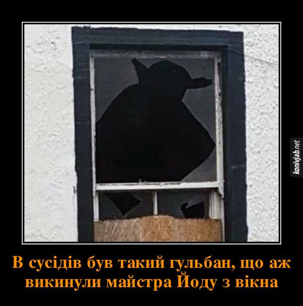 Прикол розбите вікно. В сусідів був такий гульбан, що аж викинули майстра Йоду з вікна