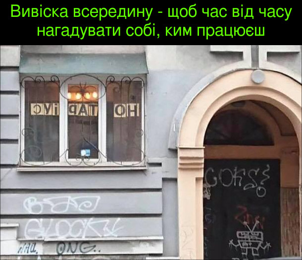 """Смішна вивіска в Києві. Вивіска """"Нотаріус"""" всередину - щоб час від часу нагадувати собі, ким працюєш"""