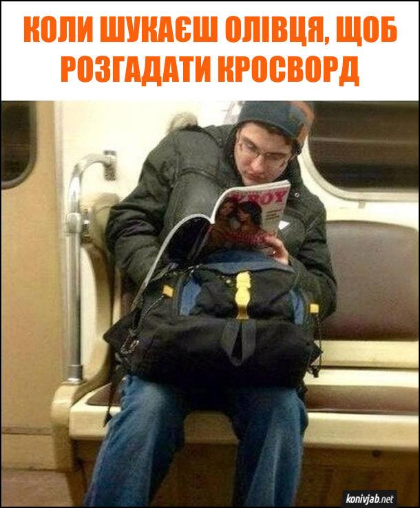 Смішне фото з метро. Коли шукаєш олівця, щоб розгадати кросворд. Хлопець в метро читає Playboy і ніби запхав собі руку в штани