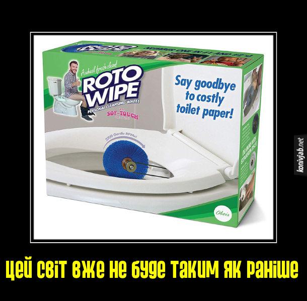 Дивний винахід для туалету - обертальна щітка на унітазі, як заміна туалетного паперу