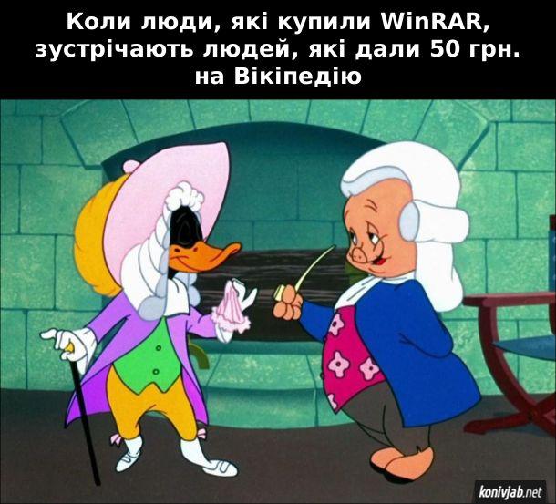Прикол про WinRAR і Вікіпедію. Коли люди, які купили WinRAR, зустрічають людей, які дали 50 грн. на Вікіпедію. Даффі Дак і Поркі Піг одягнені, як дворяни