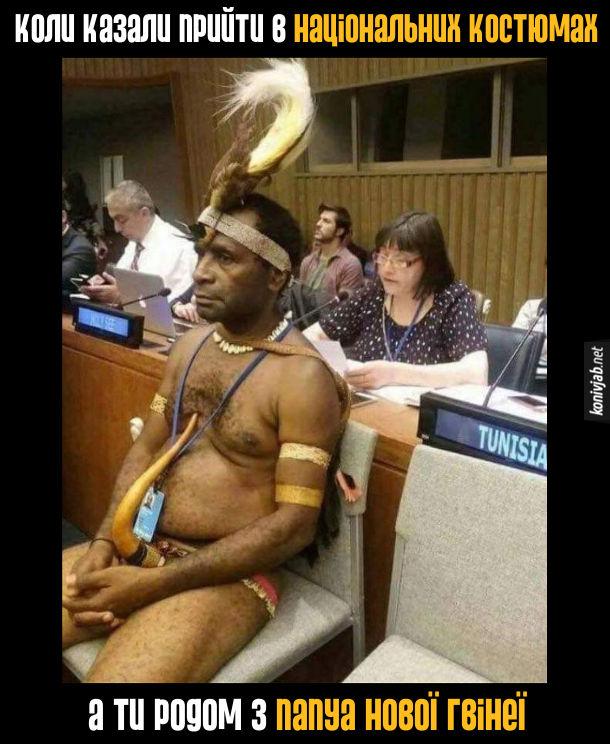 Прикол Національний костюм Папуа Нової Гвінеї