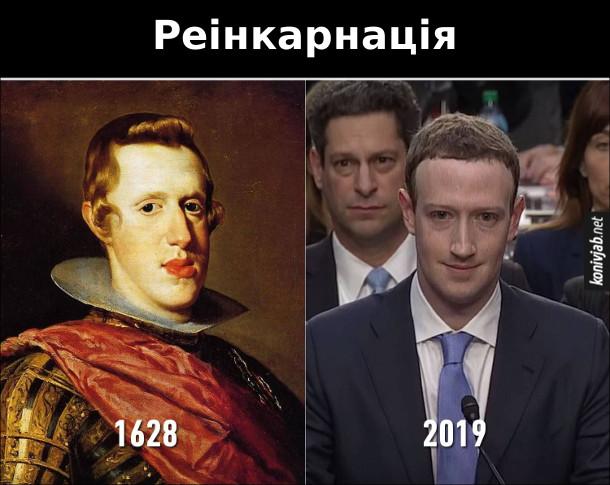 Прикол Реінкарнація. Марк Цукерберг схожий на Фліпа IV Великого, короля Іспанії та Португалії