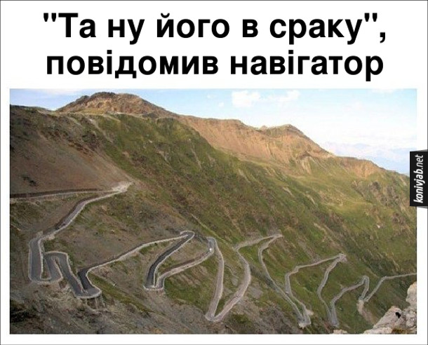 """Прикол про гірську дорогу. Коли поїхав по гірській серпантинній дорозі. """"Та ну його в сраку"""", повідомив навігатор"""