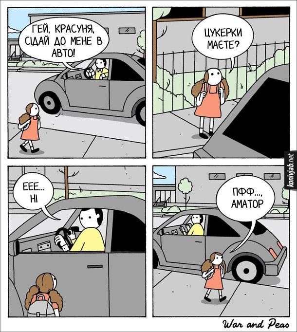 Комікс про педофіла. Школярка йде зі школи. До неї з авто кукає чоловік: - Гей, красуня, сідай до мене в авто. Дівчинка: - Цукерки маєте? Чоловік: - Еее..., ні. Дівчинка (йдучи повз) : - Пфф... Аматор.